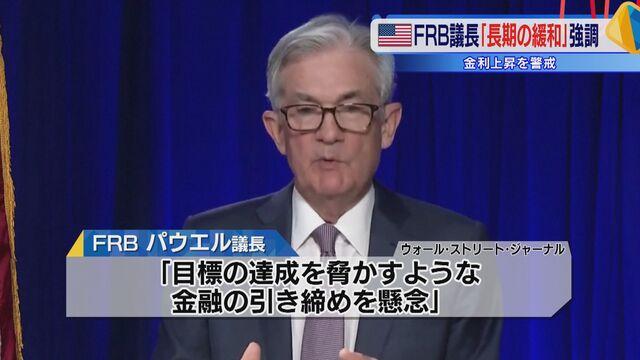 米 FRBパウエル議長 金利上昇「無秩序な状態は懸念」