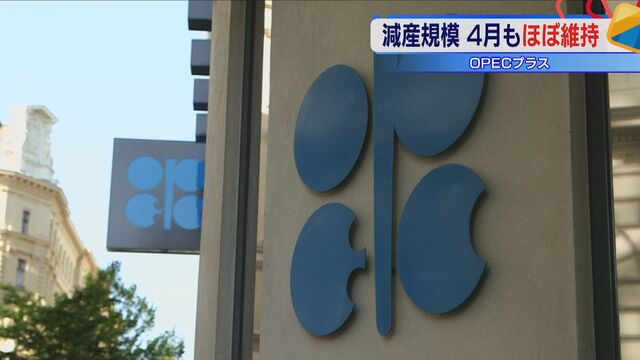 減産規模 4月もほぼ維持 OPECプラス