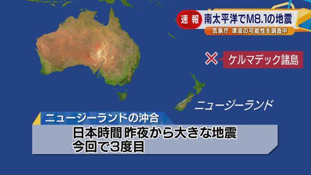 南太平洋でM8.1の地震 気象庁 津波の可能性を調査中