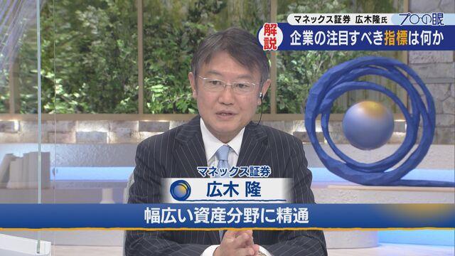 【プロの眼】日本企業に求められる 資本コスト経営