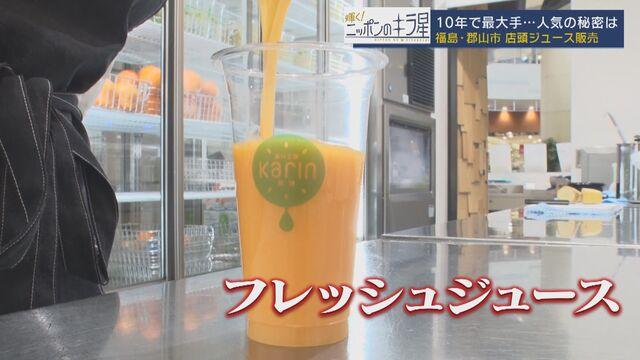 【輝く!ニッポンのキラ星】青木フルーツ