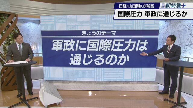 【朝活タイム】日経朝特急プラス 軍政に国際圧力は通じるのか