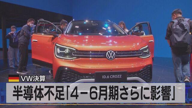 半導体不足「4-6月期さらに影響」 独VW決算