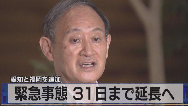 愛知と福岡を追加 緊急事態 31日まで延長へ