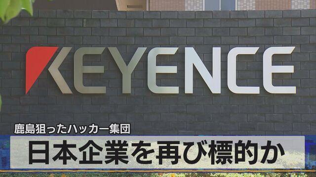 鹿島狙ったハッカー集団 日本企業を再び標的か