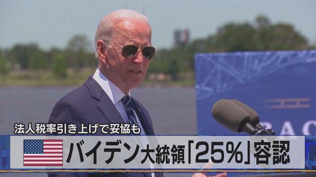 米バイデン大統領「25%」容認 法人税率引き上げで妥協も