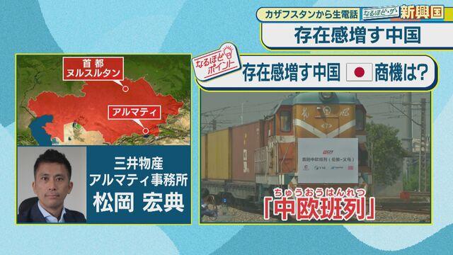【朝活タイム】なるほど・ザ・新興国 カザフスタン「存在感増す中国 日本の商機は?」