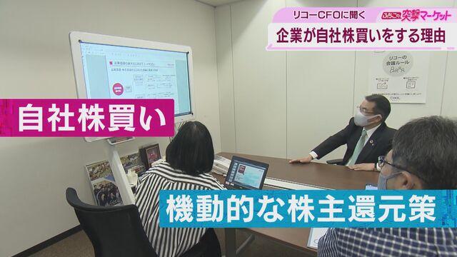 【朝活タイム】ふちこの突撃マーケット 自社株買い