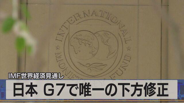 IMF世界経済見通し 日本 G7で唯一の下方修正
