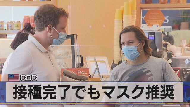 米CDC 接種完了でもマスク推奨