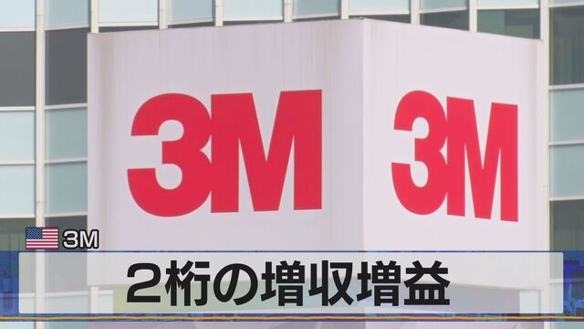 米3M 2桁の増収増益