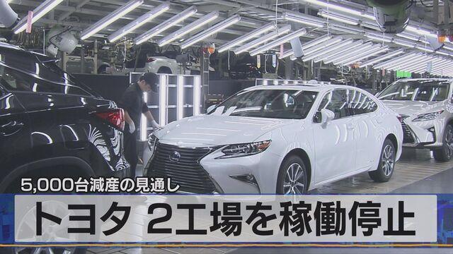 5,000台減産の見通し トヨタ 2工場を稼働停止