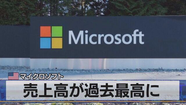 米マイクロソフト 売上高が過去最高に