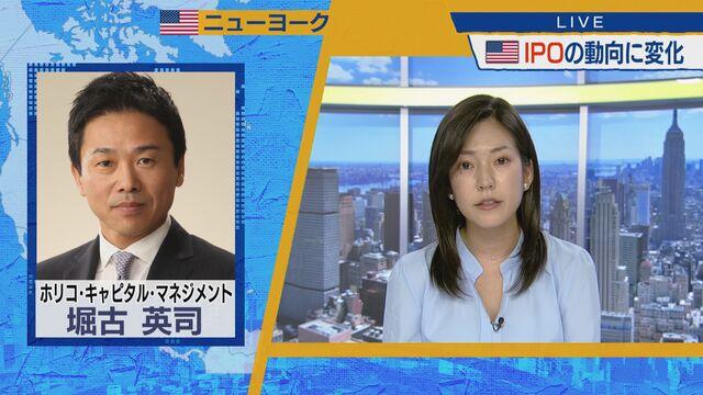 【NY証券取引所中継】米 IPOの動向に変化