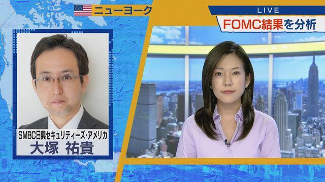【NY証券取引所中継】FOMC結果を分析