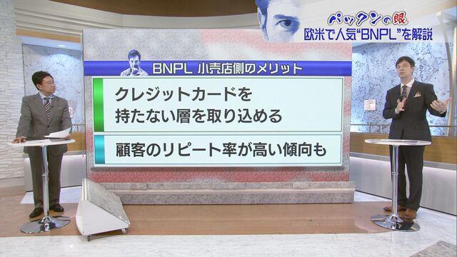 """欧米で広がる人気""""BNPL""""とは【パックンの眼】"""