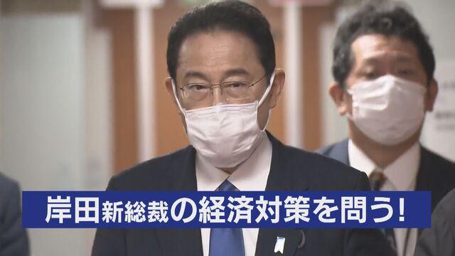 岸田新総裁 経済対策を問う