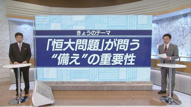 """中国恒大が問う """"備え""""の重要性【日経朝特急プラス】"""