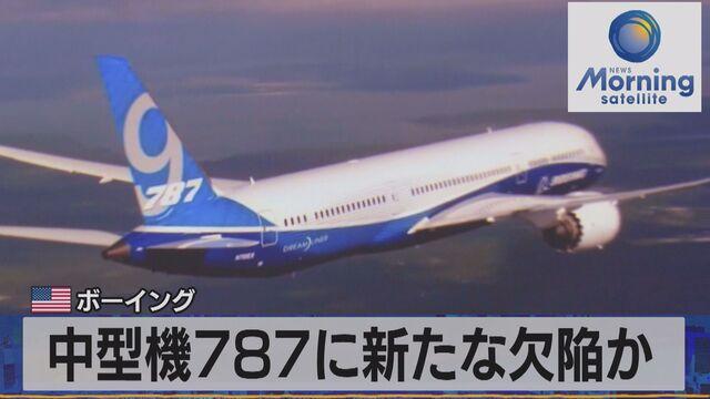 中型機787に新たな欠陥か 米 ボーイング