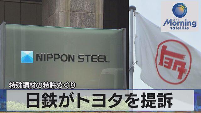 特殊鋼材の特許めぐり 日鉄がトヨタを提訴