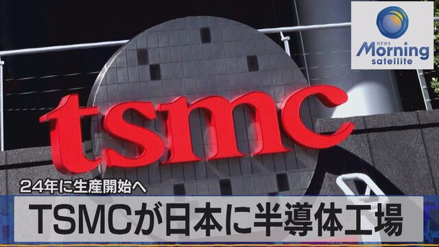 2024年に生産開始へ TSMCが日本に半導体工場