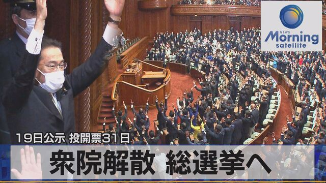 19日公示 投開票31日 衆院解散 総選挙へ