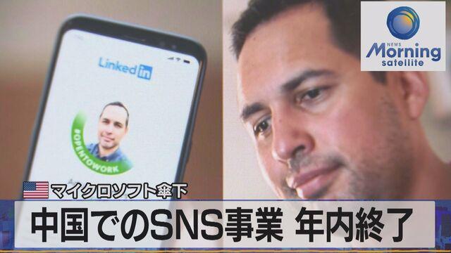 中国でのSNS事業 年内終了 米 マイクロソフト傘下