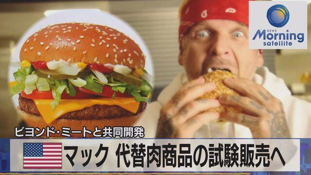 米 マック 代替肉商品の試験販売へ ビヨンド・ミートと共同開発