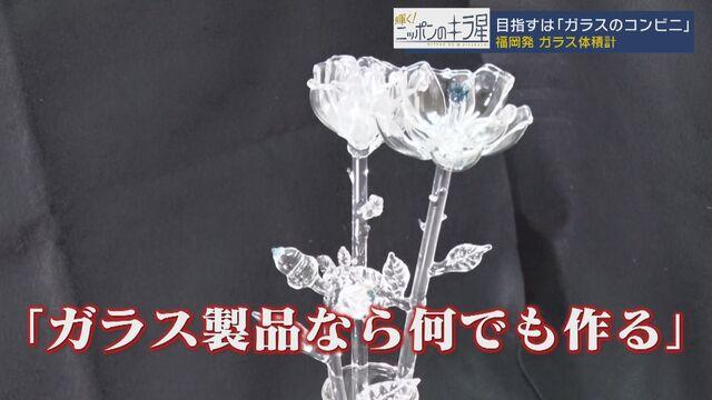 ガラス体積計を作る福岡の企業【輝く!ニッポンのキラ星】