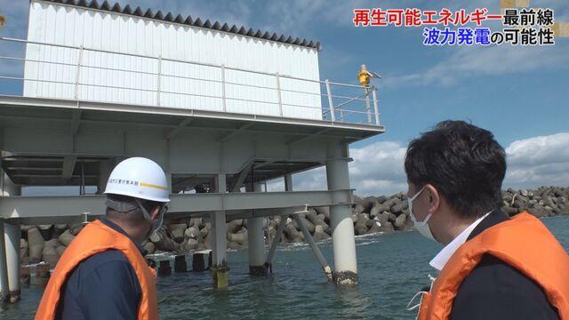 再生エネルギー最前線 波力発電の可能性【大浜見聞録】