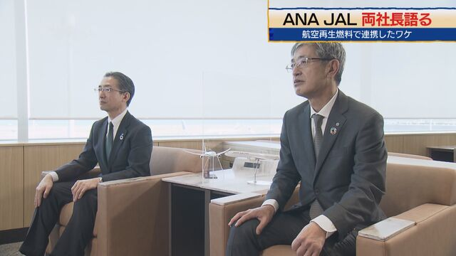 "ANA JAL 両社長語る ""脱炭素""日本の遅れに危機感"
