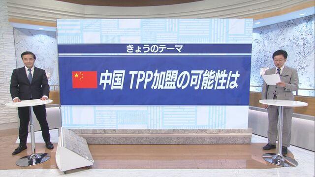 中国TPP加盟の可能性は【日経朝特急プラス】