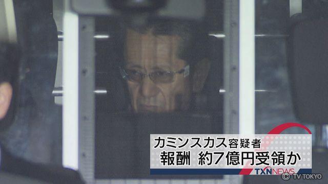 カミンスカス容疑者 報酬 約7億円受領か