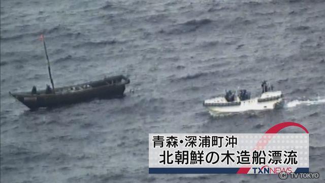 青森・深浦町沖 北朝鮮の木造船漂流