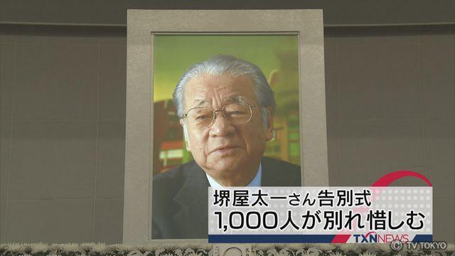 堺屋太一: 堺屋太一さん告別式 1,000人が別れ惜しむ:TXNニュース:テレビ東京