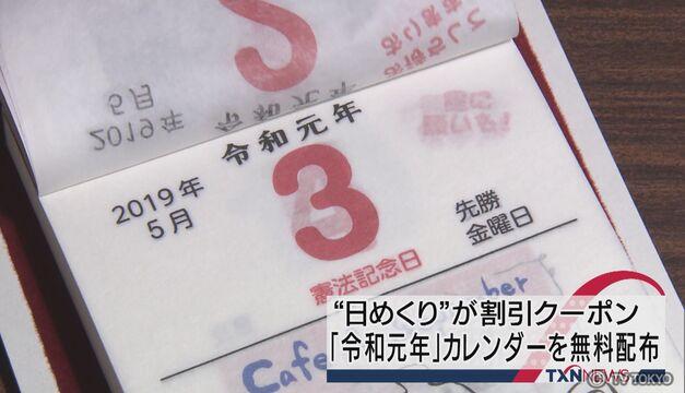 """""""日めくり""""が割引クーポン 「令和元年」カレンダーを無料配布"""