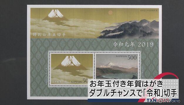 お年玉付き年賀はがき ダブルチャンスで「令和」切手