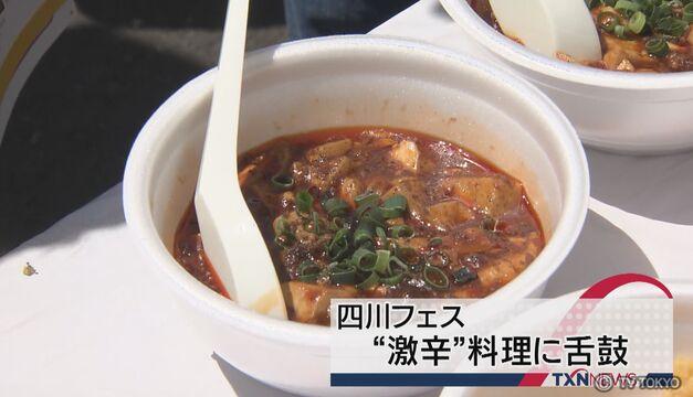 """四川フェス """"激辛""""料理に舌鼓"""