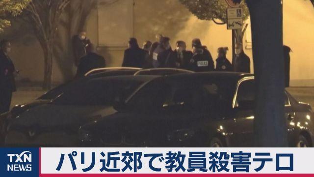 パリ近郊で教員が首を切りつけられ死亡 テロの疑い