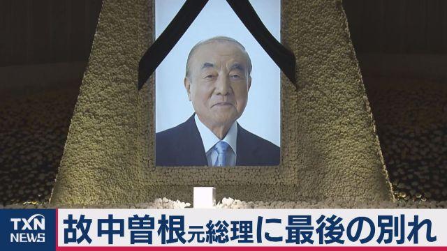 故中曽根元総理に最後の別れ