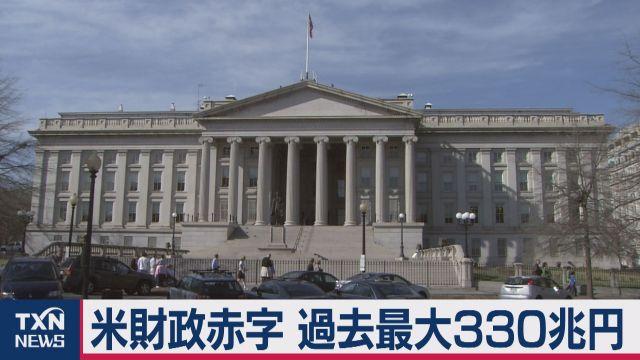 米財政赤字 過去最大330兆円