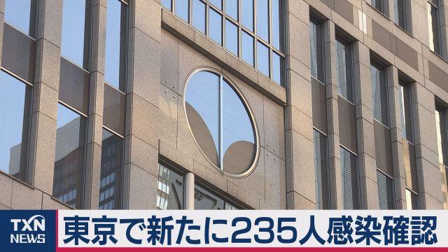東京で新たに235人感染確認
