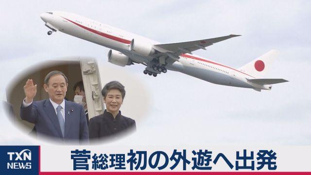 菅総理初の外遊へ出発