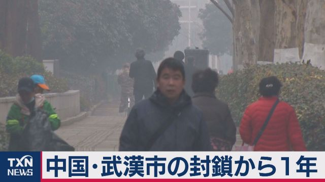中国・武漢市の封鎖から1年