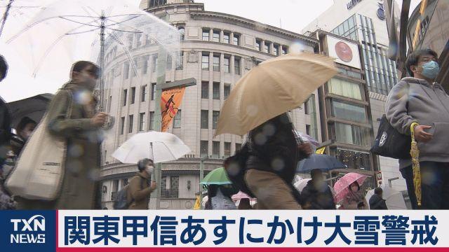 関東甲信あすにかけ大雪警戒
