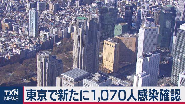 東京で新たに1,070人感染確認