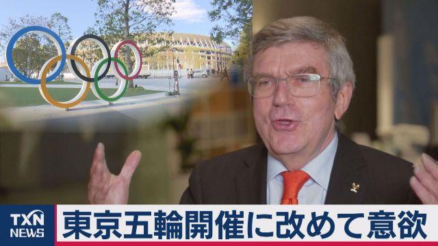 IOC会長、東京五輪開催に改めて意欲