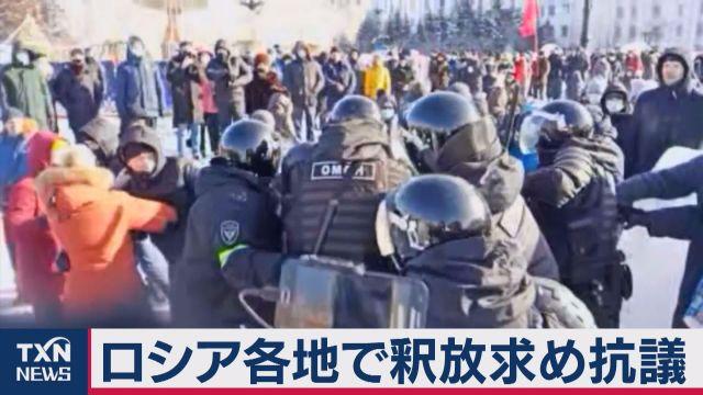 ナワリヌイ氏の釈放求め ロシア各地で抗議