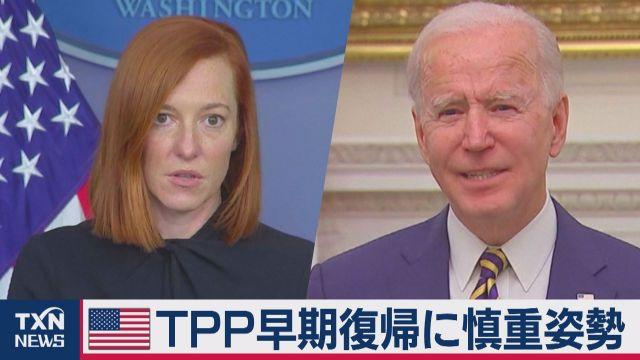 米TPP早期復帰に慎重姿勢