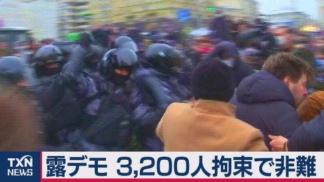 ロシア全土抗議デモで3,200人超を拘束-ナワリヌイ氏の釈放求め